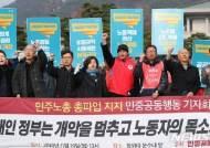 """법원, 민중행동 국회 포위 행진 불허…""""출입 차질 우려"""""""