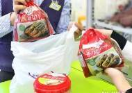 CU, 소규격 김치 및 김장재료 판매