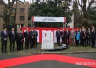 '김대중·오부치 공동선언' 20주년…김기림 시인 기념비 제막식