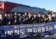 남북철도현지공동 조사단 환송식