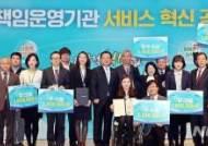 '2018 책임운영기관 서비스혁신 공유대회'
