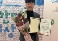 금오공대, 이청화 '2018 대한민국 인재상' 수상