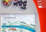 """""""함평 생(生)비빔밥 매력에 빠져보세요""""…7일 함평 5일시장서 축제"""