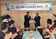 대구한의대-서울 장덕한방병원, 협력병원 지정 협약