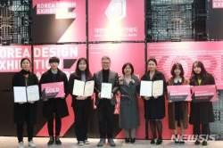 남서울대 학생들, 대한민국 디자인 전람회 '최고'