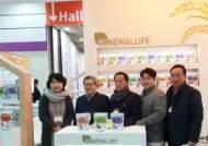 양평군, 서울국제식품산업전에 쌀가공제품 홍보