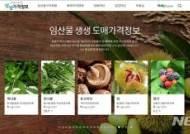 한국임업진흥원 '인터넷에코어워드 2018' 산업정보부분서 대상 수상