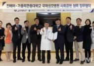 진에어, 가톨릭관동대 국제성모병원과 사회공헌 업무협약
