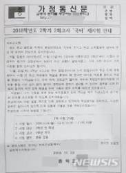 [단독]동해 중학교서 시험지 유출 재시험 치러…교육청 조사