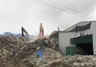 의성 폐기물 재활용 사업장 이틀째 '불'…주민들 고통 호소