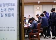'사법행정 개혁' 두고 법원 끝장 토론…6시간30분간 격론(종합)