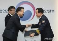 행안부장관, 이상로 인천경찰청장 임명