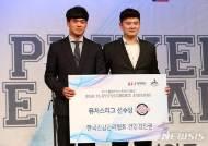 퓨처스 두산상 수상한 김호준
