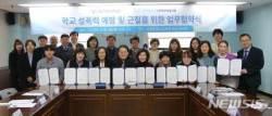 서울시교육청-한국청소년성문화센터협의회 협약 체결