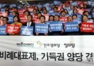 야3당, 선거제도 개혁 촉구…무기한 철야농성 돌입
