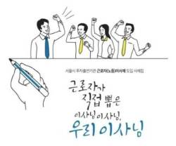"""한경연 """"노동이사제 도입, 노사갈등 심화 우려"""""""