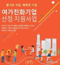 '2018 여가친화기업' 우리홈쇼핑·롯데리조트등 39개사 선정