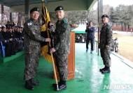박원호 신임 육군 7사단장 취임