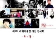 제9회 라이카클럽 사진전 개최