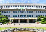 안산시, 시민·공무원 규제개혁제안 13건 선정