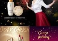 화장품업계, 크리스마스 연말 특수 잡아라