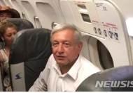 멕시코 대통령, 전용기 매각 공약 이행…민항기 일반석 탑승