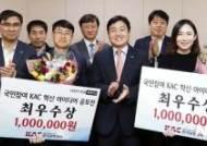 한국공항공사 '국민참여 혁신 아이디어 공모전' 시상식 개최
