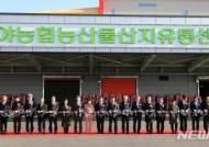 경남 함안, 가야농협 농산물산지유통센터 준공