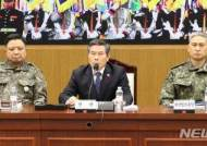 2018 연말 전군 주요지휘관회의