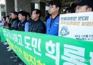 제주 시민단체 '원 지사 퇴진·영리병원 철회' 촛불집회 예고