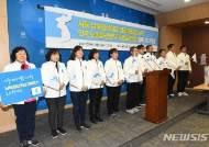 서울 남북정상회담 성공개최를 위한 준비위원회 발족
