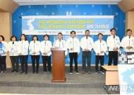 서울 남북정상회담 성공개최 준비위원회 발족