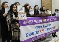 충북 학부모단체, 무상급식 예산안 심사 중단·도의회 중재 촉구