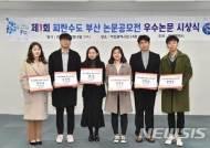 부산시 '피란수도 부산 첫 논문공모전 수상자' 시상식