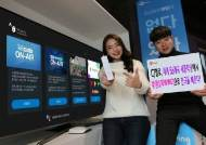 CJ헬로 뷰잉, 56개국에 'KBS-세종학당 글로벌 OTT' 제공
