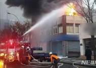 부산 조명기구업체 건물 화재…2억5000만원 피해 추정(종합)