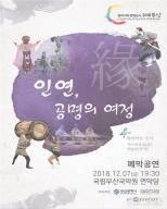 부산·하얼빈·가나자와 참여 '2018동아시아문화도시사업', 폐막공연으로 마무리