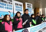 충북 교육공무직 무기한 농성돌입