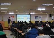 서울병무청, 미래 병역자원 찾아가는 병무행정 설명회