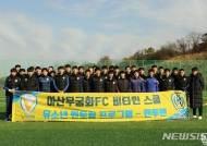 아산무궁화, U18팀 원포인트 레슨···'맨투맨'
