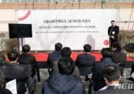 서울사회주택리츠1호 대치동 착공식