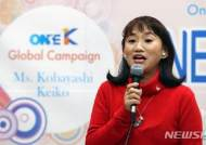고바야시 게이코 One K 글로벌캠페인 홍보대사의 인사말