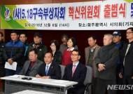 집행부 비리 의혹 내홍 겪는 5·18구속부상자회 정상화 추진