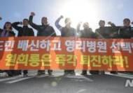 """제주평화인권연구소 '왓' """"영리병원, 공공의료체계 위협"""""""