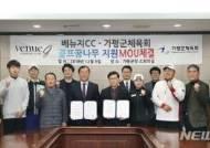가평군 체육회-베뉴지 CC, 골프 꿈나무 지원 업무협약