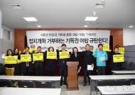 """野3 광주시당 """"민주-한국 반개혁 기득권 적폐 동맹"""""""