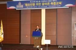 [교육소식]한남대 '제24회 대전 중·고 교장단 세미나' 등