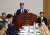 전국법원장회의 김명수 대법원장