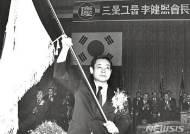 [현명관 경영이야기⑬·끝]한국경제 살 길, 관료조직 혁파·정부조직 혁신