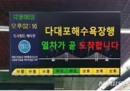 부산교통공사, 열차혼잡도 안내시스템 범내골역 시범 운용